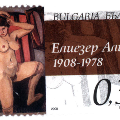 Stamp Printed In Bulgaria 2008 Year. Birth Centennial