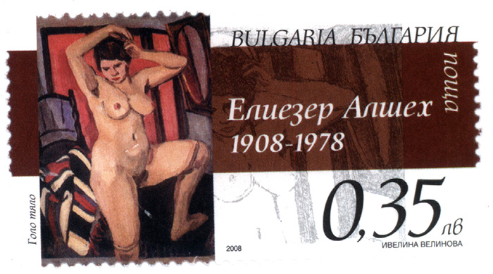 Stamp Printed In Bulgaria 2008 Year. Birth Centennial
